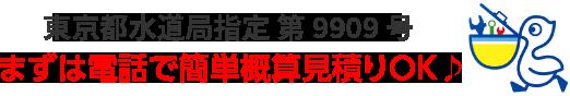 【東京都水道局指定工事店】 ベストサポート トイレつまり・排水つまり・水漏れ修理なら